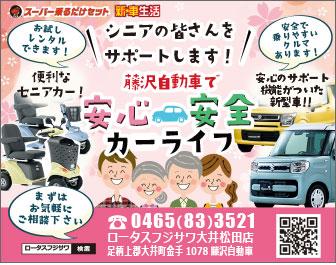 シニアの方も任せて安心!藤沢自動車で安心安全カーライフ