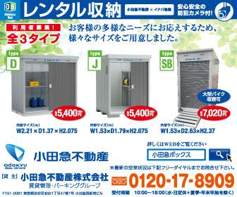 小田急不動産レンタル収納「小田急ボックス」