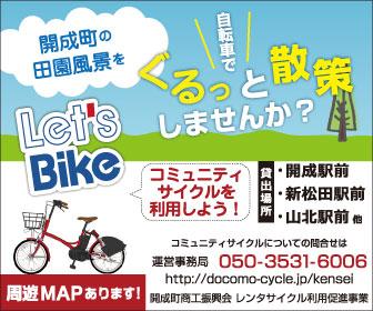 コミュティサイクルLet's Bike