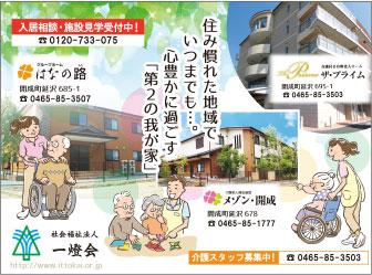 心豊かに過ごす「第二の我が家」老人介護施設一燈会