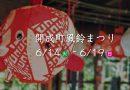 『開成町瀬戸屋敷風鈴まつり』は6月19日(日)まで!涼しげな音色に心癒されよう…!