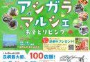 『第4回アシガラマルシェ』2017年10月1日開成水辺スポーツ公園で開催!