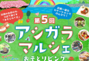 『第5回アシガラマルシェ』2018年2月4日酒匂川健楽ふれあい広場で開催!