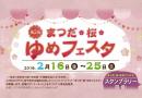 小田急線新松田駅・JR松田駅周辺商店街で『まつだ桜ゆめフェスタ』開催します。