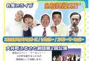 今年もやります!第2回『大井町ふるさと劇団&お笑いライブ』
