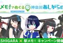 デジタルスタンプラリー「駅メモ!でめぐる 神奈川あしがらの里」開催中!