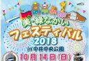 10月14日(日)中井中央公園にて『美・緑なかい フェスティバル』開催します!