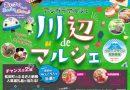 『アシガラマルシェ』2019年2月3日 開成町水辺スポーツ公園で開催!