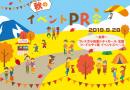 「秋のイベントPR会」 〜ワクワクが盛り沢山〜開催!