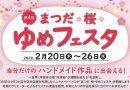 2月26日まで「まつだ・桜・ゆめフェスタ」開催中!