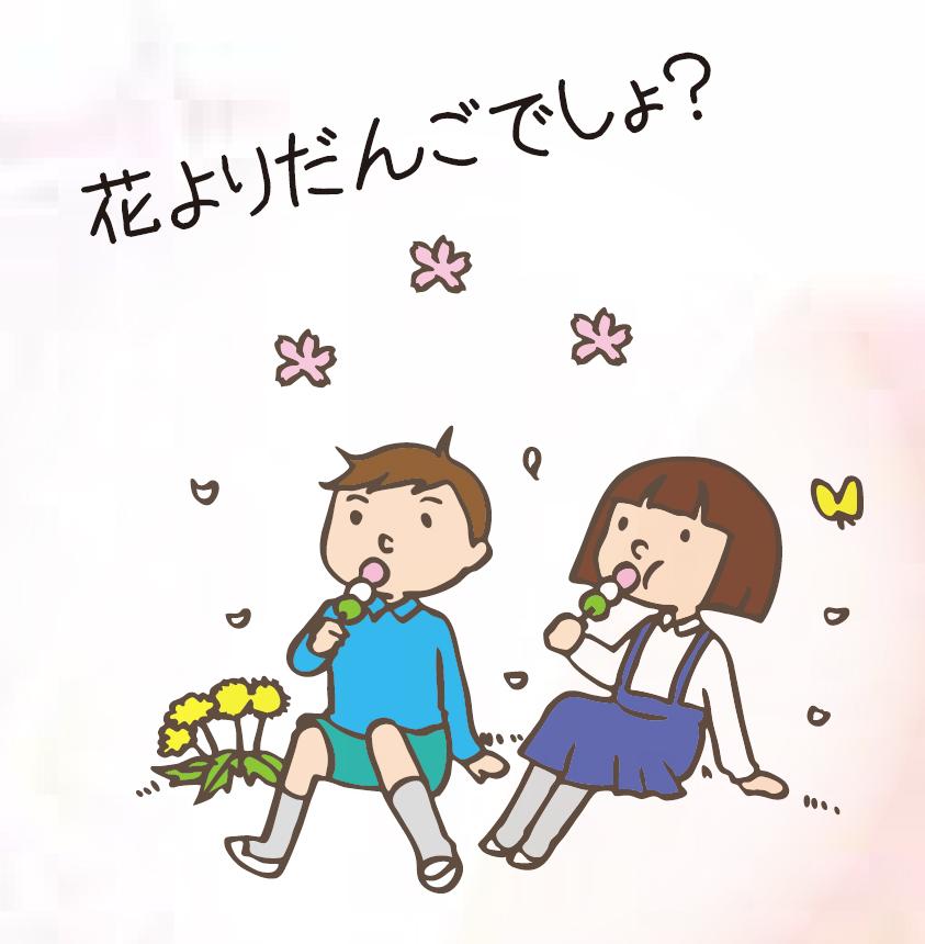 山北町の天然記念物 「頼朝桜」とは?