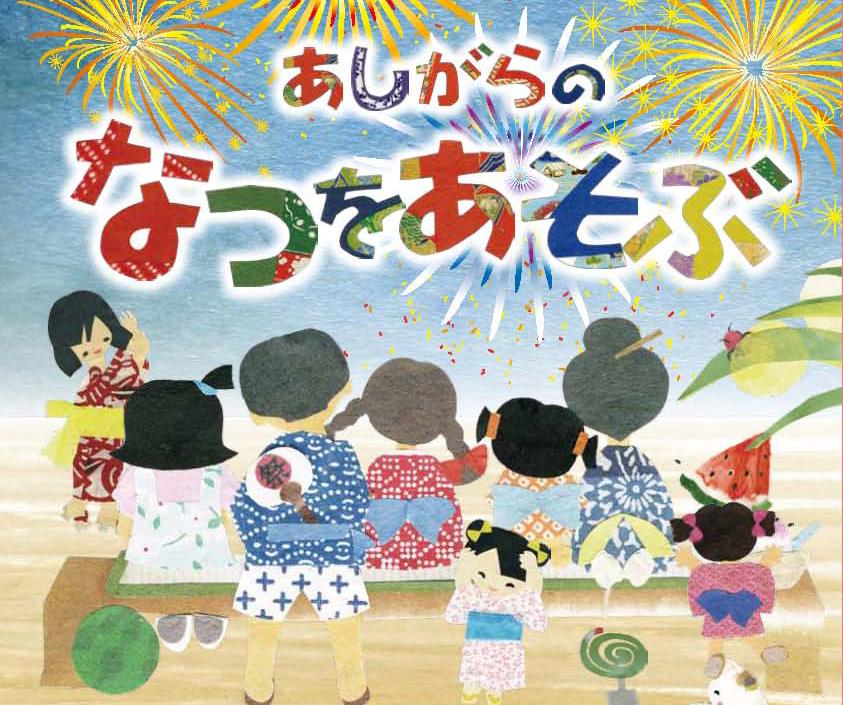 【2016年夏号】テーマは『あしがらのなつをあそぶ』!夏号は6月2日配布開始です!!