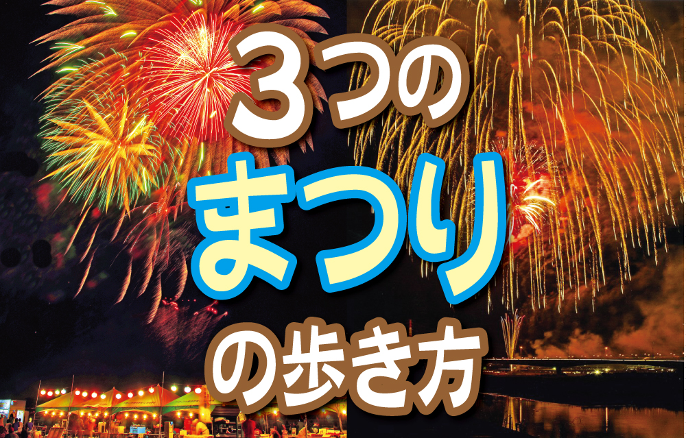 【あしがらの夏まつり】8月27日(土)は同日開催の『3つのまつり』で遊び尽くそう!!