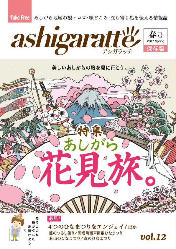 『アシガラッテ2017年春号』本日発行です!