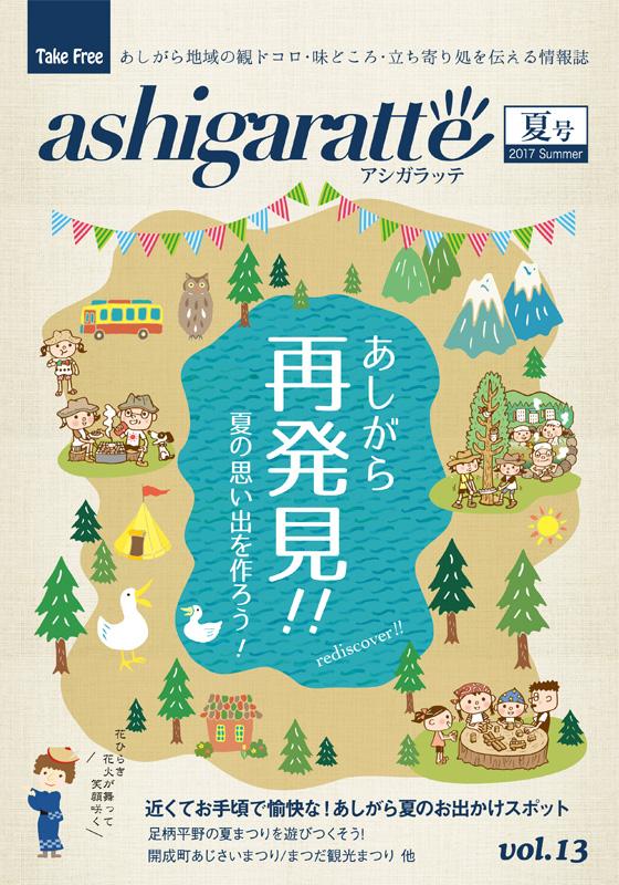 『アシガラッテ2017年夏号』本日発行です!