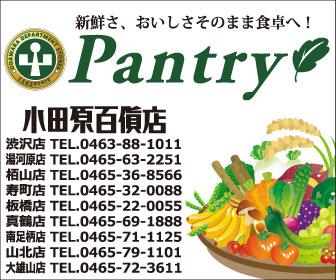 新鮮さ、おいしさそのまま食卓へ!小田原百貨店
