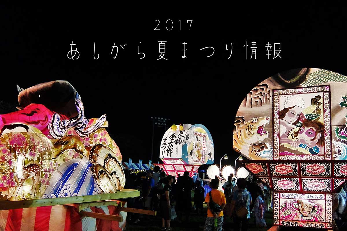 夏だ! 祭りだ! 花火だ!『2017あしがら夏まつり情報』7月下旬~8月上旬編