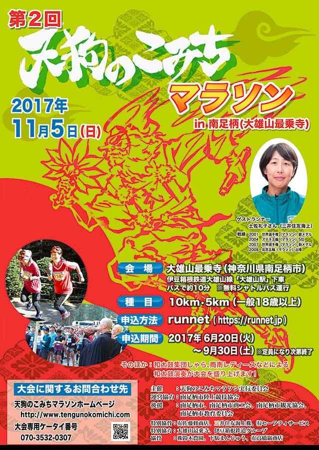 2017年『天狗のこみちマラソン』エントリー受付開始!