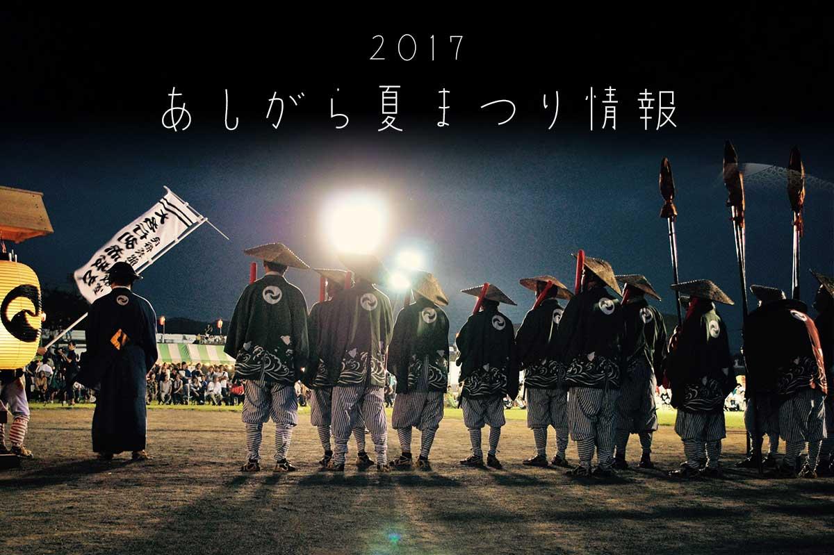 夏だ! 祭りだ! 花火だ!『2017あしがら夏まつり情報』8月中旬~8月下旬編
