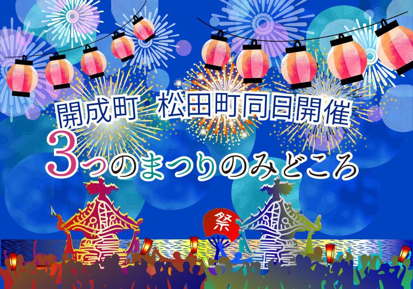 【まつだ観光まつり・開成町納涼まつり・あしがら花火大会】8月26日(土)は同日開催の『3つのまつり』を楽しもう!