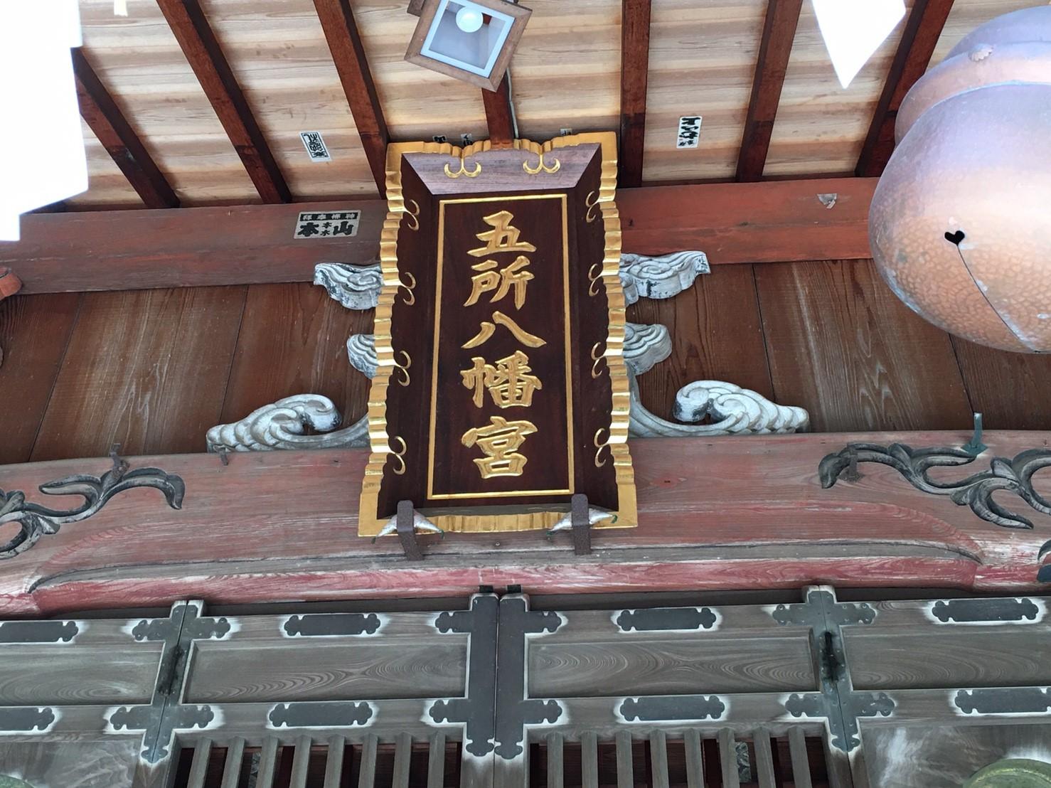 中井町の『五所八幡宮』は心が落ち着くパワースポット