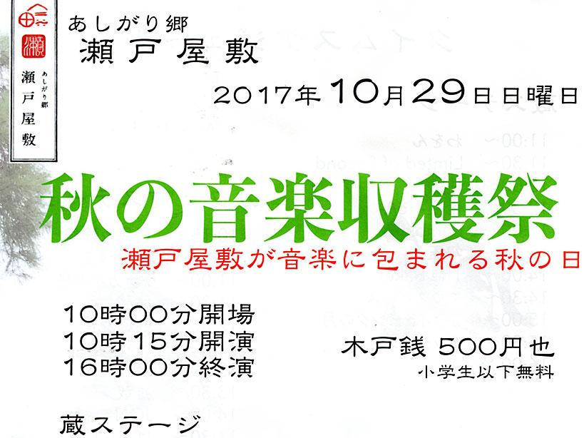 「瀬戸屋敷」が音楽に包まれる秋の日。あしがり郷 瀬戸屋敷『秋の音楽収穫祭』開催!