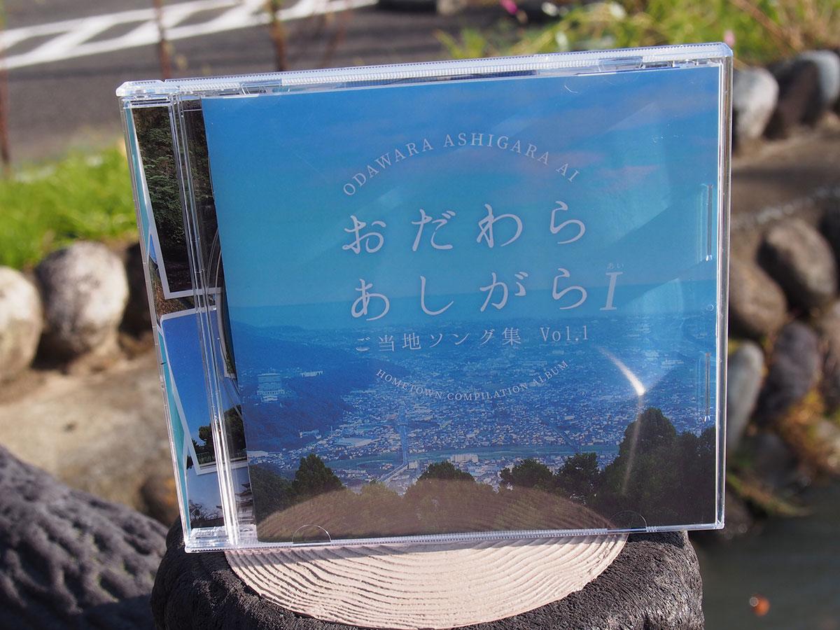 足柄がもっと好きになるかも?『おだわらあしがらIご当地ソング集Vol.1』CD発売中!