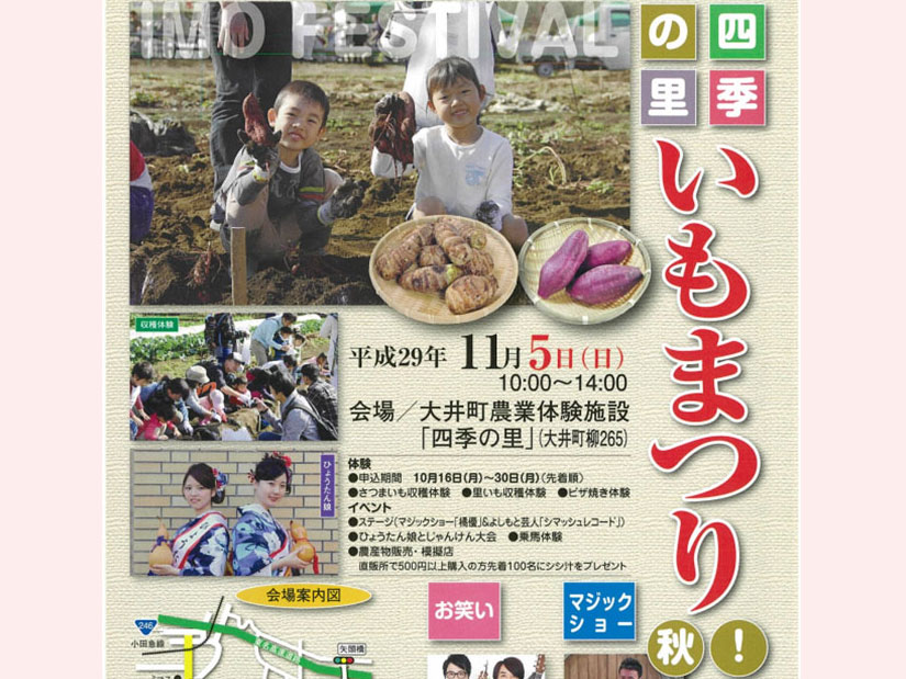 大井町『四季の里 いもまつり 秋』が開催されます。