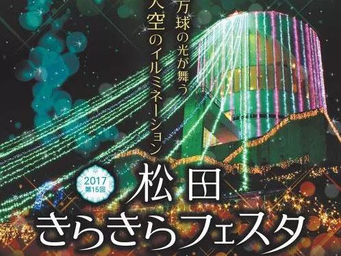 足柄の冬の夜を彩る「第15回松田きらきらフェスタ」本日より開催です!