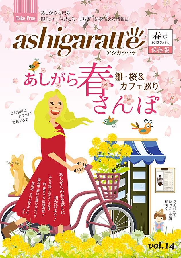 『アシガラッテ2018春号』本日発行です!