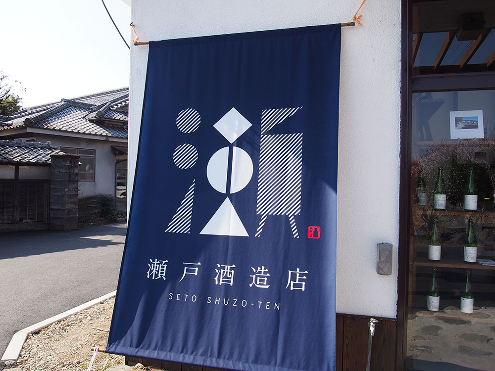 開成町瀬戸酒造店で蔵開きが行われました。