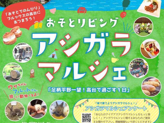 『第6回アシガラマルシェ』2018年5月6日大井町の未病バレー「ビオトピア」にて開催!
