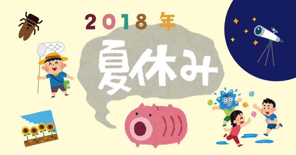 2018年 今年も松田町自然館で『見て・さわって・作って・楽しもう』