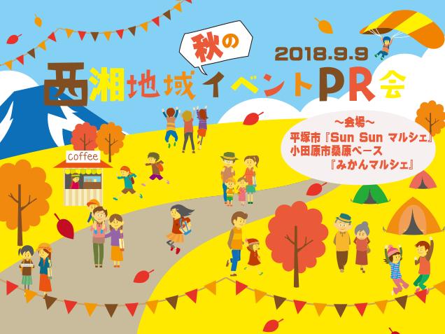 西湘地域『秋のイベントPR会』が開催されます!