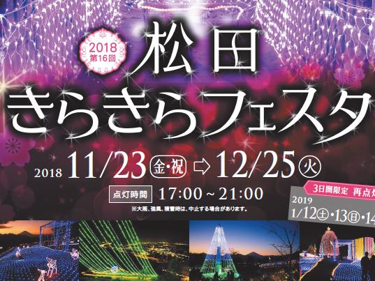 足柄の冬の夜を彩るイルミネーション「第16回松田きらきらフェスタ」11月23日より開催!