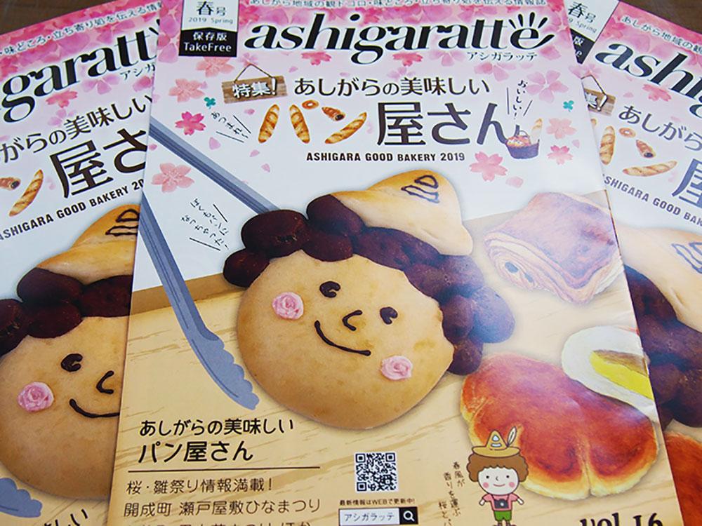 『アシガラッテ2019年春号』本日発行です!