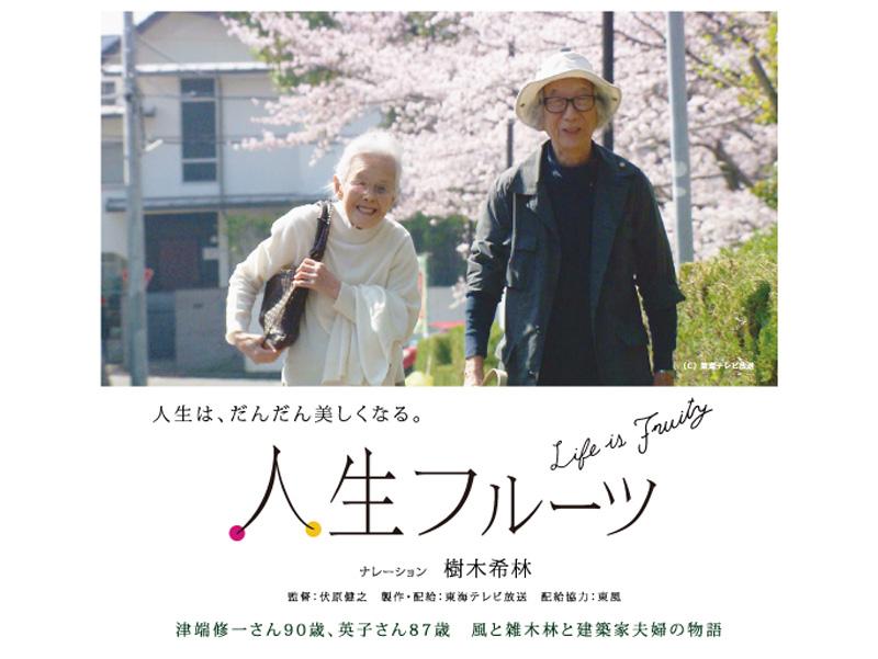 2019年3月9日(土)南足柄市文化会館で「人生フルーツ」南足柄上映会開催します!