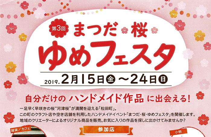 小田急線新松田駅・JR松田駅周辺商店街で『まつだ桜ゆめフェスタ』開催中!