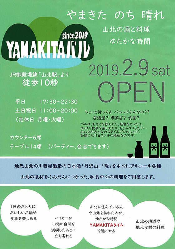 山北の酒と料理が楽しめる「YAMAKITAバル」が山北駅前にオープン!