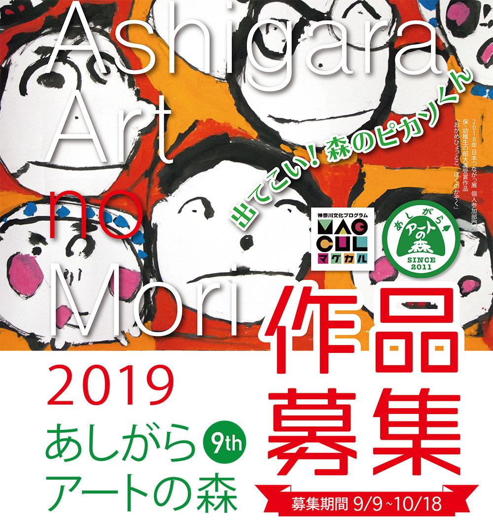 11月開催「あしがらアートの森」作品募集中!