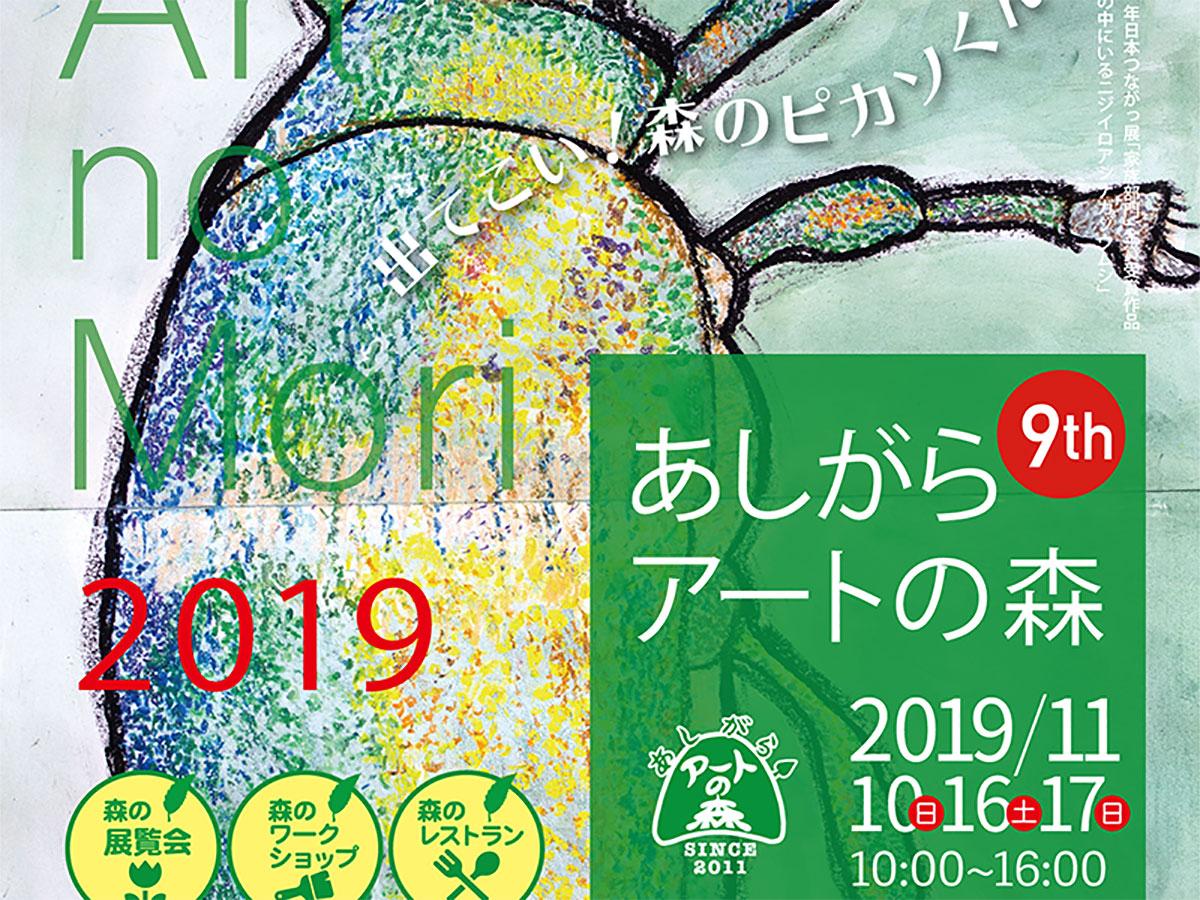 家族でアート!『2019あしがらアートの森 9th』 今年も開催!