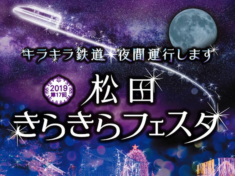 足柄の冬の夜を彩るイルミネーション「第17回松田きらきらフェスタ」11月30日より開催!