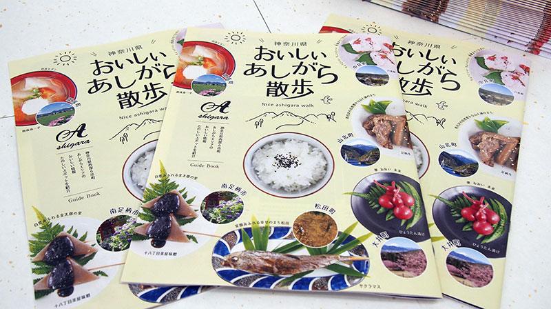 あしがらの食をテーマにした観光ガイドブック「おいしいあしがら散歩」が発行です!