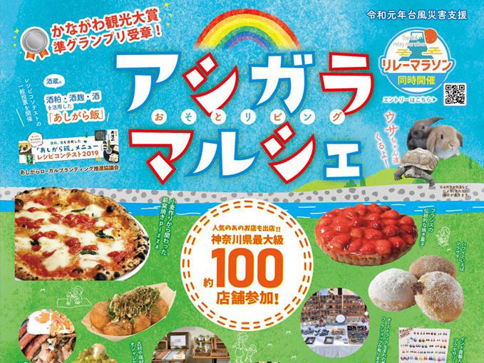 『アシガラマルシェ』2020年2月2日 開成町水辺スポーツ公園で開催!