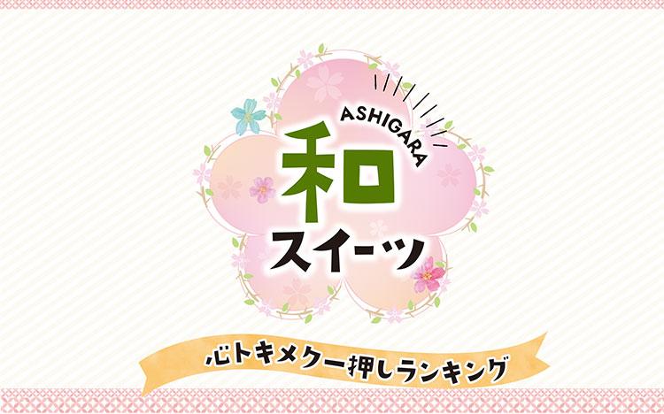 春にお勧めの和スイーツをご紹介!「あしがら和スイーツ」特集!