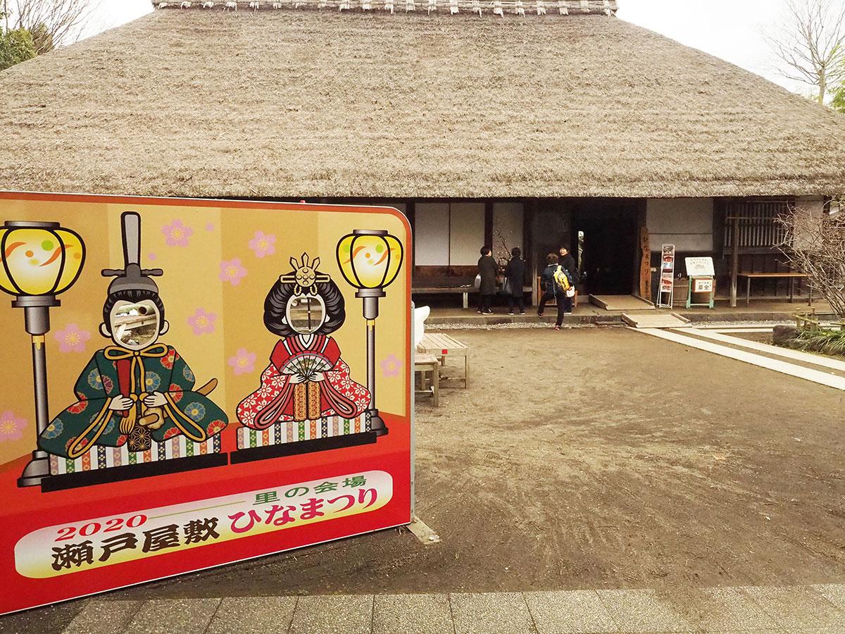 開成町『瀬戸屋敷ひなまつり』明日から開催