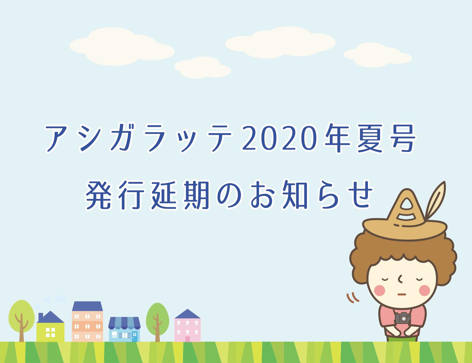 アシガラッテ2020年夏号【発行延期のお知らせ】