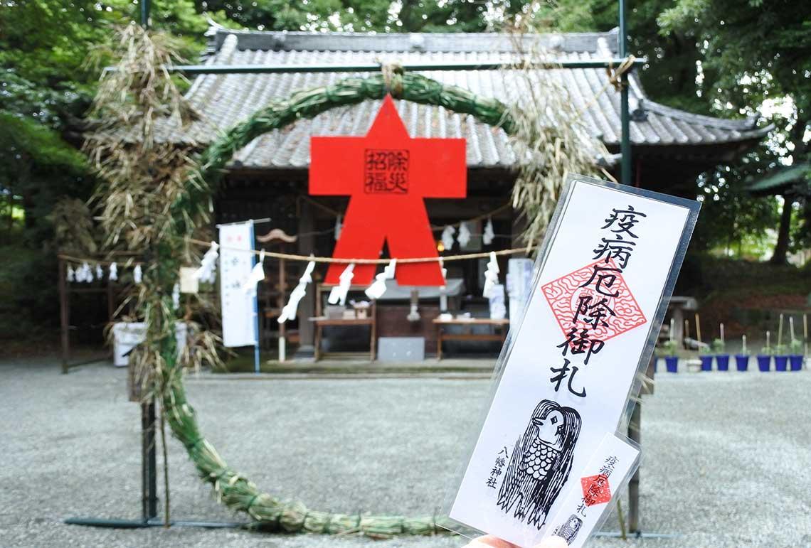 南足柄の「岩原八幡神社」で無病息災と疾病退散を祈願してきました