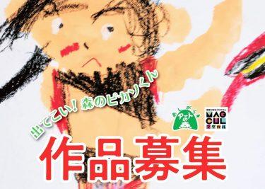 11月開催 第10回「あしがらアートの森」作品募集中!