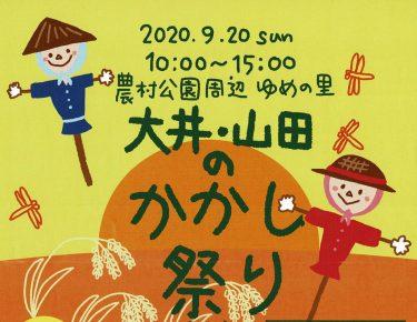 今年も開催「大井・山田のかかし祭り」 今週末9/6(日)にはプレイベント「創作かかし作り」開催
